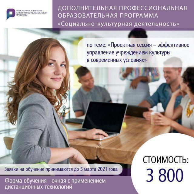 Обучение группы директоров РДК по теме: «Проектная сессия-эффективное управление учреждением культуры в современных условиях»