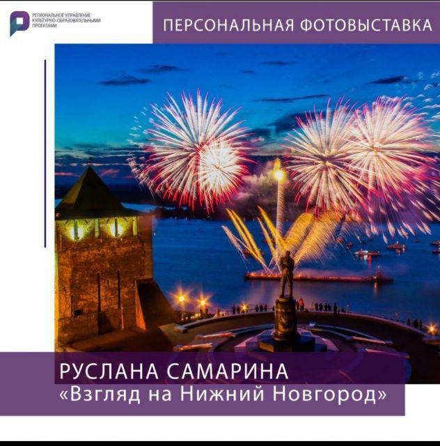 фотовыставка Руслана Самарина «Взгляд на Нижний Новгород»